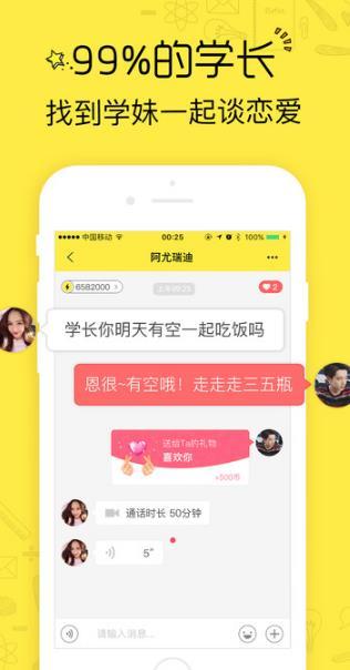 恋爱学社iPhone版界面