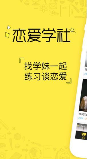 恋爱学社iPhone版