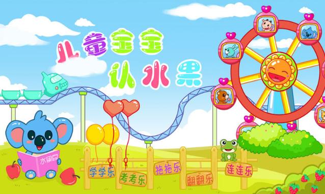儿童宝宝认水果app中包含了十多种常见水果的卡通形象和真实照片,点击旁边的小喇叭会播放水果的中文发音。点击左右按钮更换水果。 儿童宝宝认水果app采用寓教于乐的教育方式,让孩子在快乐的游戏中认识各种水果,通过反复的游戏加深宝宝的对水果的认知。 翻翻乐:考查和锻炼宝宝的记忆力,通过连续翻开两种相同的卡片来完成游戏。 连连乐:通过连续点击两个连通的相同水果图片进行消除,消除完所有图片即算过关。 家长必备的幼儿认知教育软件。 学学乐:通过一幅幅生动有趣的水果卡片加上可爱的童声发音,教会宝宝认识各种常见水果。 考