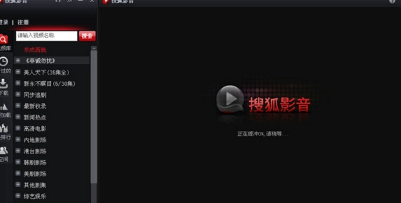 搜狐影音播放器官方