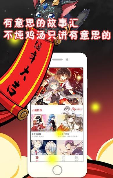 墨瞳漫画iOS版特色