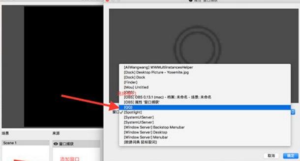 OBS Studio for mac版
