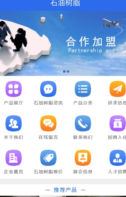 石油树脂安卓版下载(移动商城) v1.0.1手机最新版