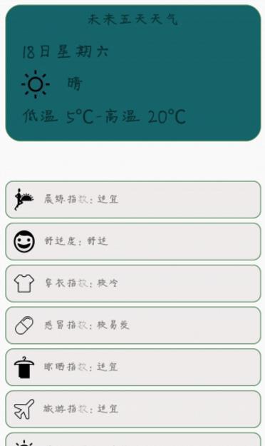 乐空气安卓免费版界面