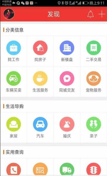 生活资讯_兴县在线手机app(生活资讯平台) v1.0 安卓版