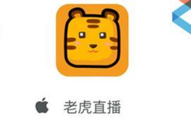 老虎直播账号密码分享