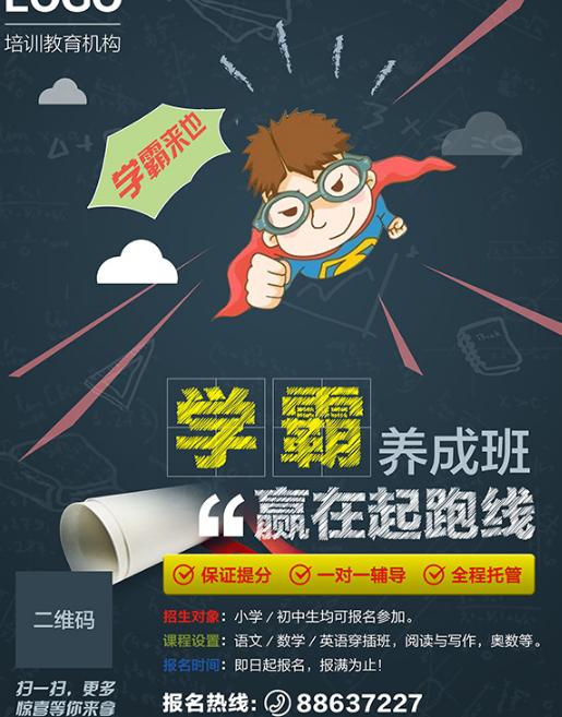 辅导班宣传广告设计源文件下载 - 卡通培训机构海报