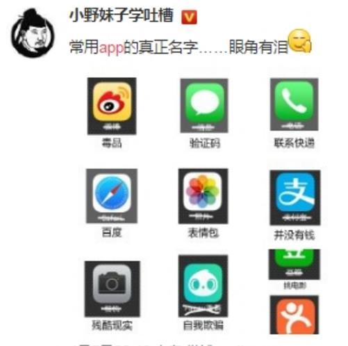 app的真实名字表情包(营销推手在起浪) 高清完整版图片