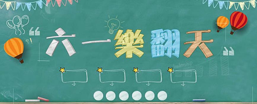 淘宝店儿童节海报|六一黑板报宣传psd素材下载 - 数码