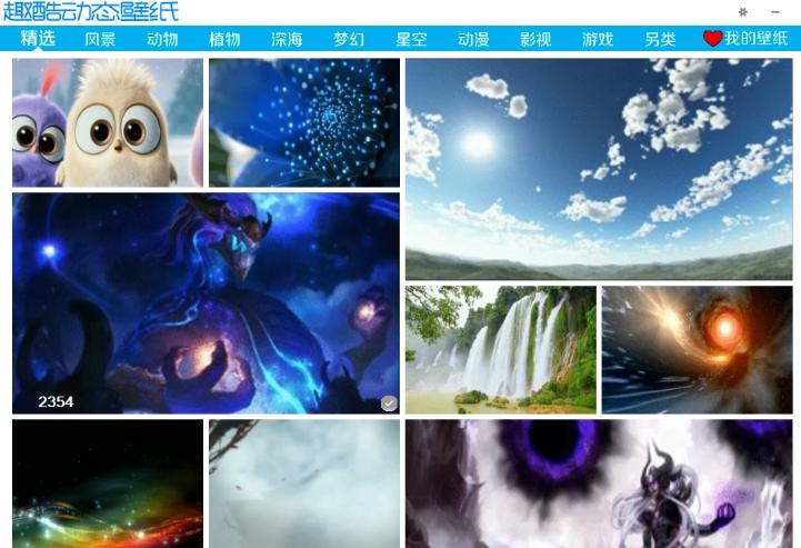 趣酷动态壁纸最新版有着包括游戏,动漫,星空,影视,风景,动物,植物