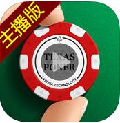 德州扑克大师手机版