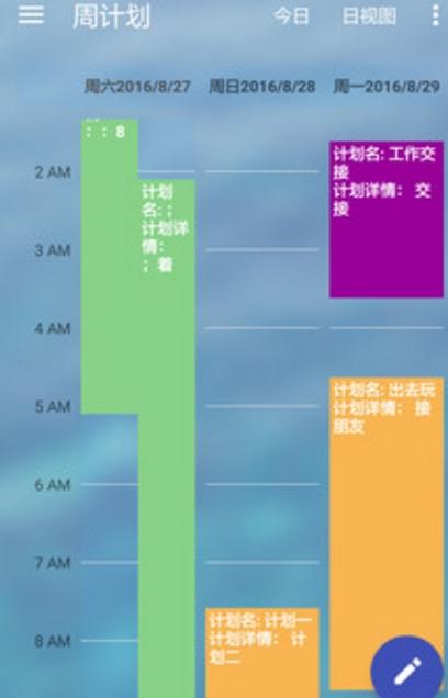 周计划Android版界面