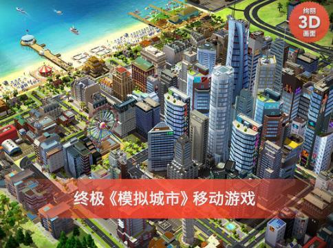 模擬城市我是市長ipad最新版