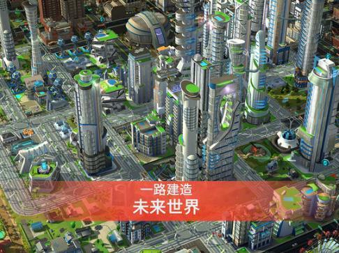模擬城市我是市長ipad最新版特色