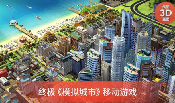 模擬城市我是市長iOS手機版