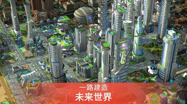 模擬城市我是市長iOS手機版特色