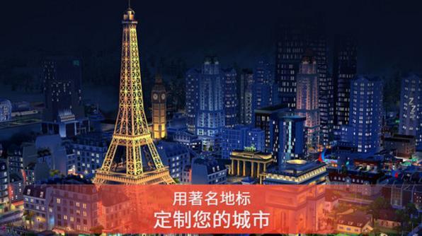 模拟城市我是市长iOS手机版界面