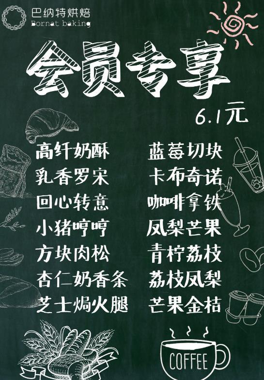 儿童节甜品促销|六一烘焙店黑板粉笔字psd素材下载
