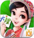 西元大理棋牌Android版