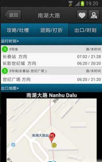 长春地铁苹果手机版(便民服务软件) v1.0 ios版