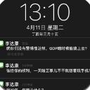 达康书记GDP锁屏安卓手机版