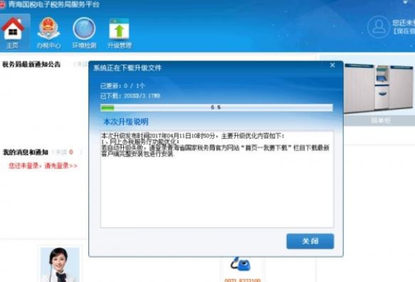 青海国税电子办税服务客户端下载 网上办税 v1.0.0 最新版图片