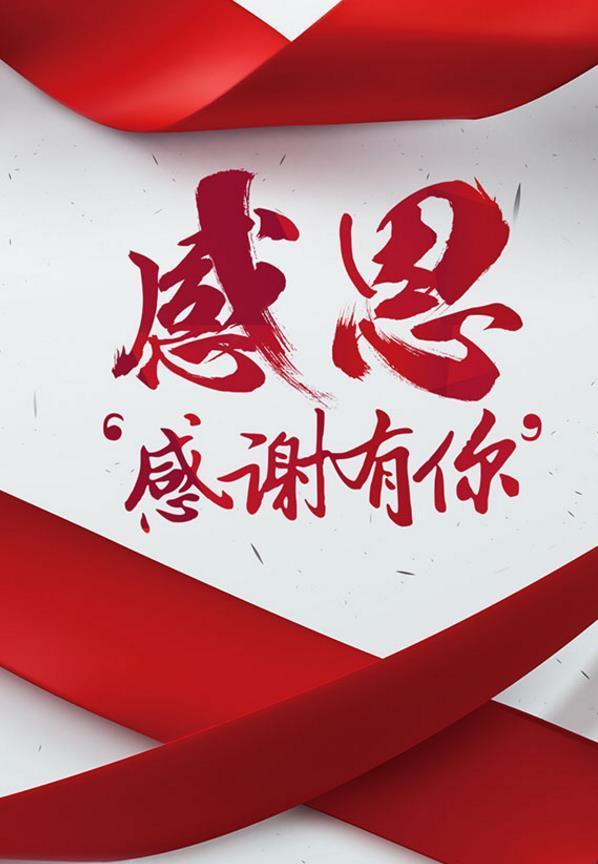 每年的11月23日事西方的感恩节,按照习俗当地的人都会去教堂感恩祈祷。中国的小伙伴们通常会在这一天对亲人、朋友等表达感恩之情。感恩节红丝带海报设计源文件就是为感恩节而设计的,这款感谢有你psd分层素材主色调以红色为主,感恩两个毛笔字突出了主题,在红丝带的搭配下显得更加形象。