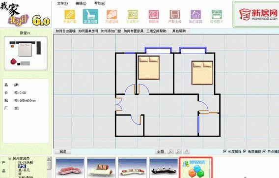 我家我设计官方免费版(自主家装设计) v1.3.0.0 最新版