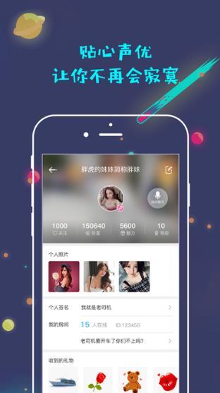 蜜唇苹果手机版界面图片