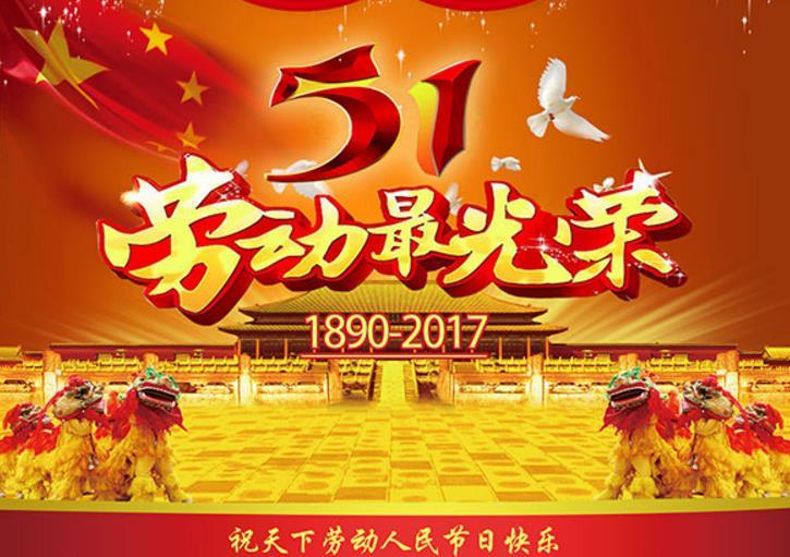 51劳动最光荣|劳动节活动海报设计psd源文件下载