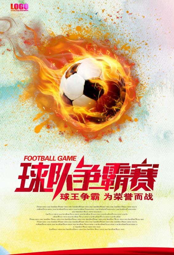 足球比赛宣传海报psd素材