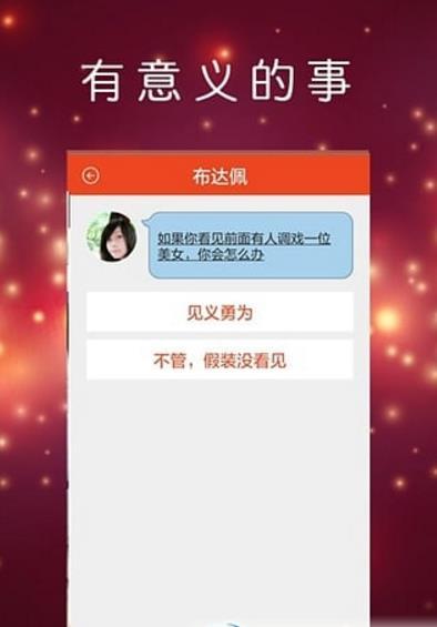 同城约吧手机版(单身男女交友软件) v2.0.6 安卓版