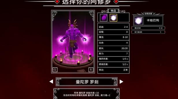 戰神阿修羅最新版