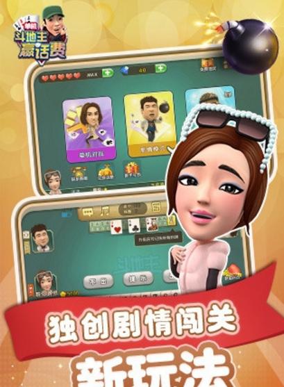 波克斗地主单机版下载 支持单机游戏 v2.28 安卓手机版