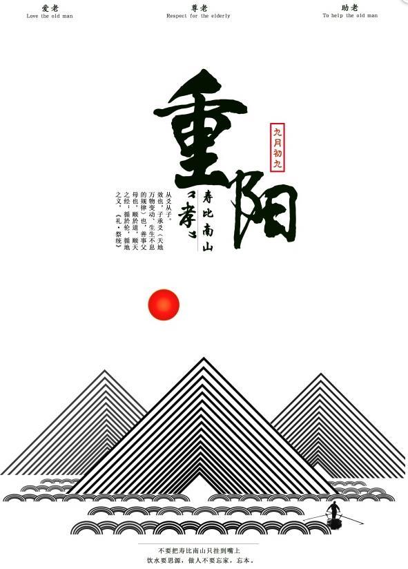 创意手绘重阳节海报psd源文件