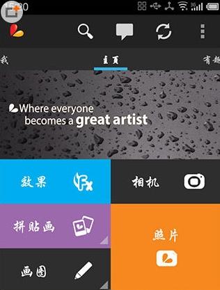 PicsArt安卓版中文
