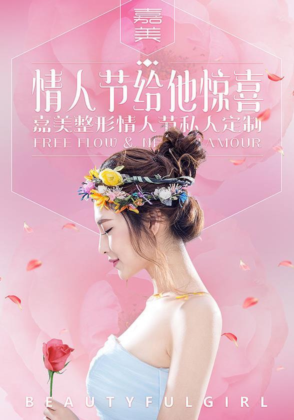 这款 情人节美容院活动宣传海报psd素材以粉色为主要的色调,整体看