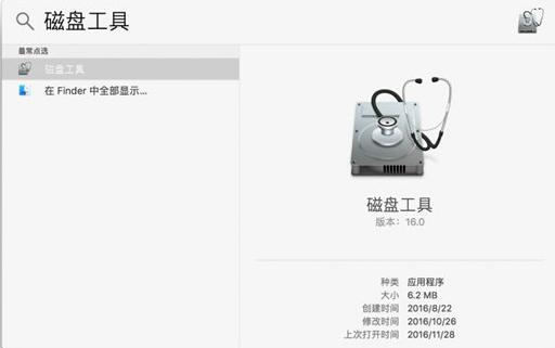 MacOS內怎么創建加密文件夾