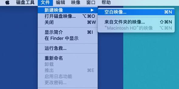 MacOS內加密文件夾創建方法