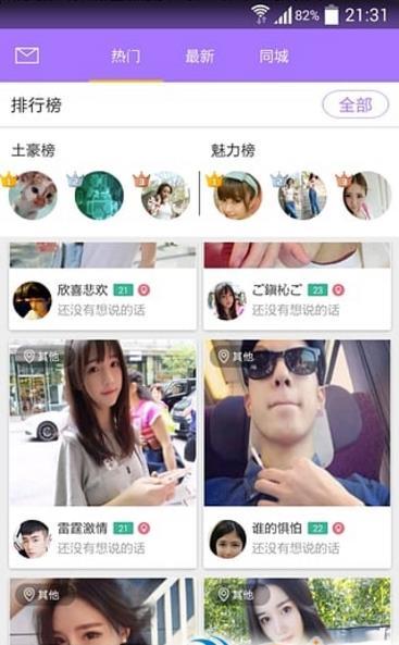 美约交友手机app(在线交友平台) v1.0 安卓版