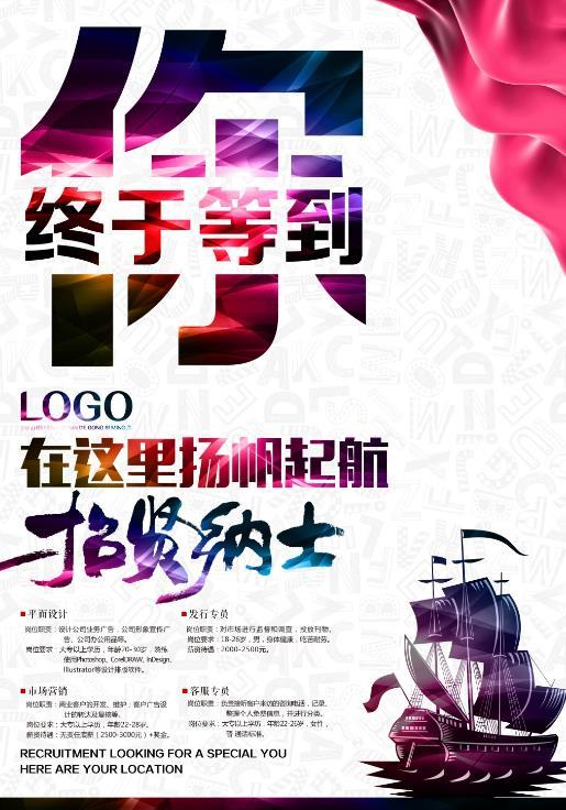 企业招聘广告|招贤纳士创意设计海报psd素材下载图片