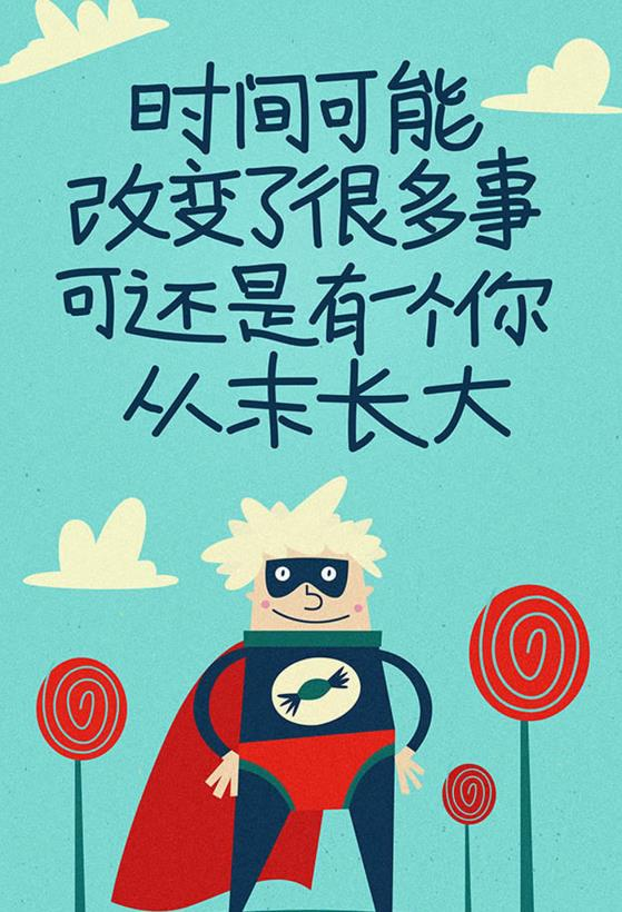 卡通手绘创意暖心海报psd素材