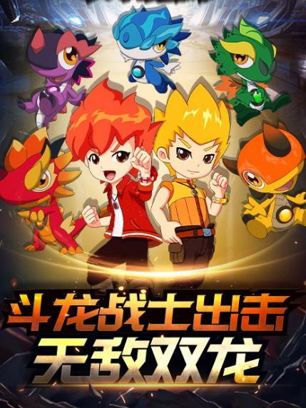 斗龙战士壁纸_斗龙战士3双龙战斗安卓最新版(高度还原动漫) v1.0.1 手机版