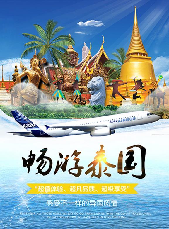 泰国旅游宣传海报psd素材
