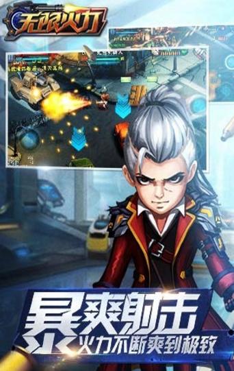 的背景是未来的科幻世界的第三人称射击手游,无限火力uc手机版游戏里