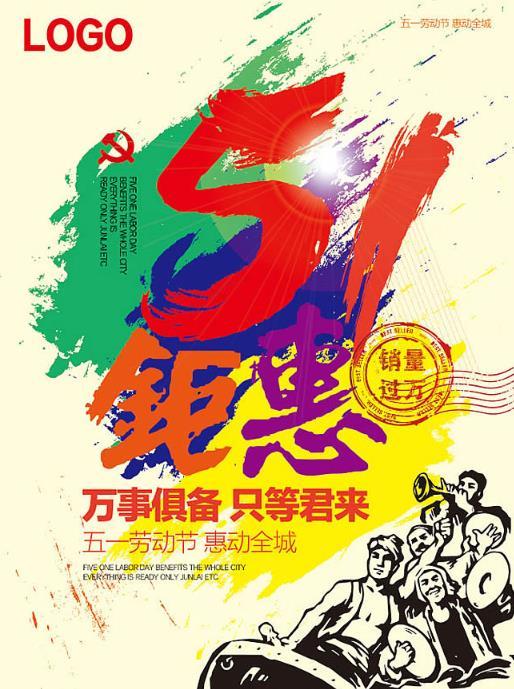 5.1劳动节钜惠活动logo海报矢量图