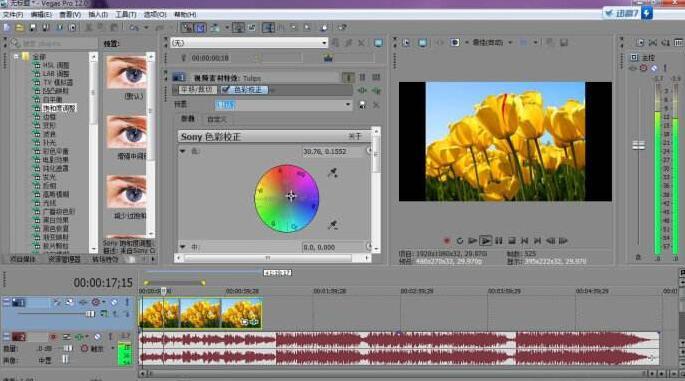sony vegas pro 15简体中文版(专业视频编辑软件) v15.0.0.