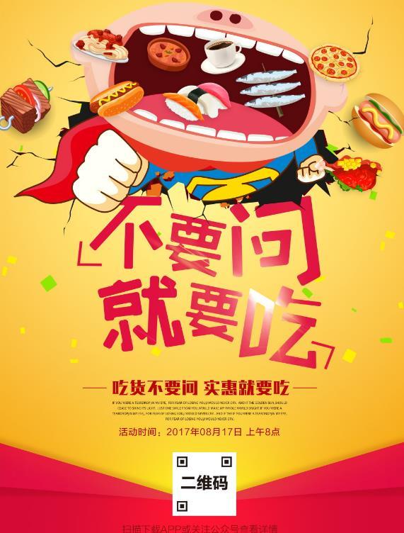 美食节创意卡通海报psd素材图片