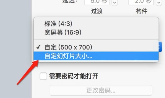 keynote调整幻灯片大小说明