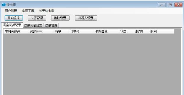 快卡密淘宝自动发货软件下载 淘宝卡密发货工具 v1.2.5.220 免费版